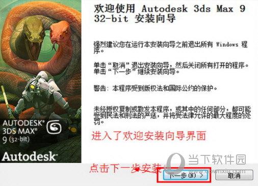 3dmax9下载免费中文版