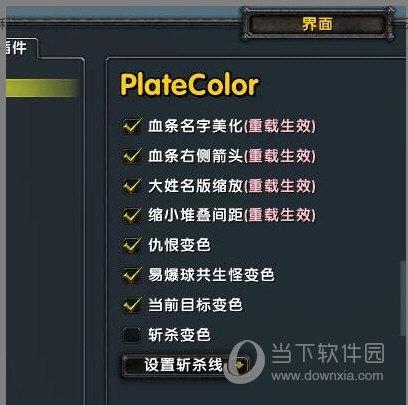 platecolor血条插件