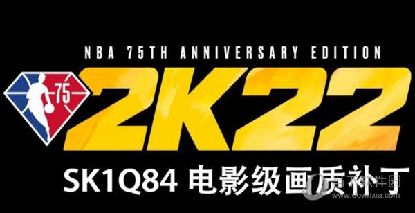 NBA2K22电影级画质补丁