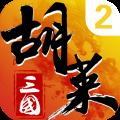 胡莱三国2果盘版本 V2.6.7 安卓版