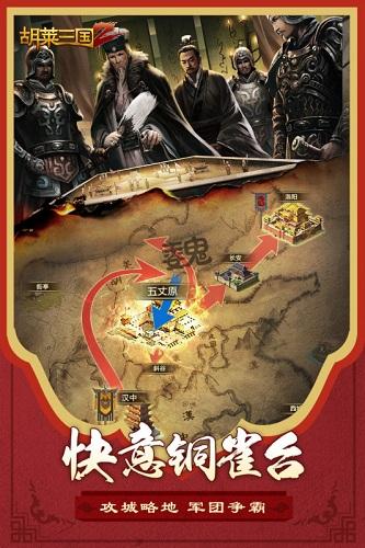 胡莱三国2果盘版本 V2.6.7 安卓版截图3
