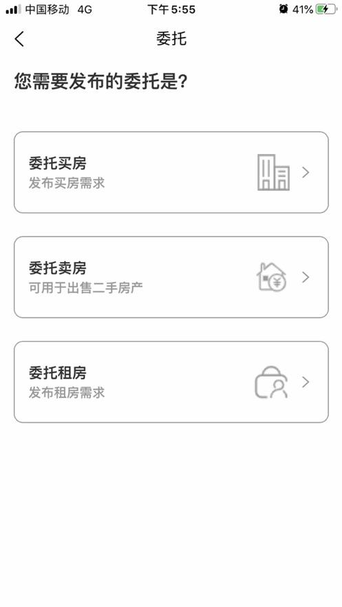 延城房产 V1.0.6 安卓版截图3