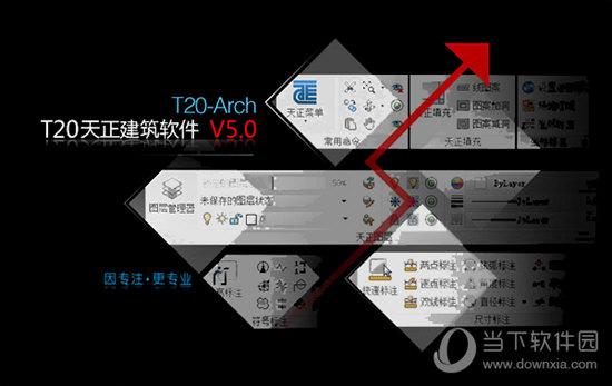天正建筑t20v5.0个人版破解补丁