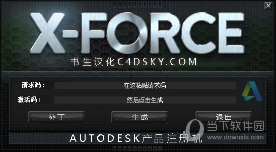 autocad通用注册机