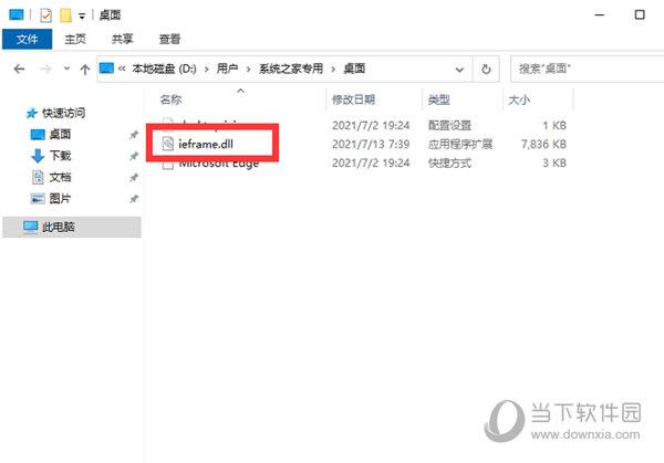 Windows11怎么安装ie浏览器