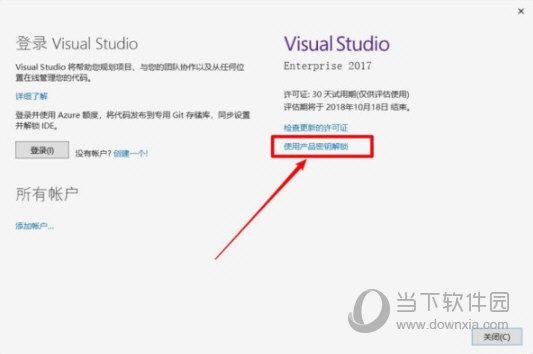 vs2017中文破解版