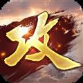攻城掠地游戏 V13.2.8 安卓官方版