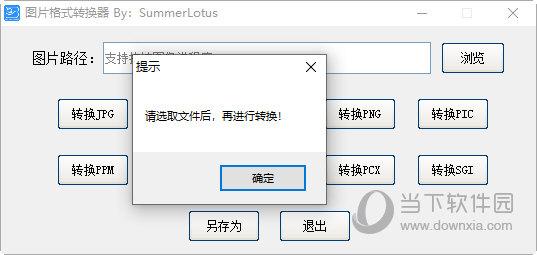 图片格式转换器免费软件