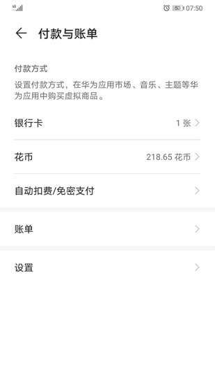 华为移动服务 V6.1.0.305 安卓官方版截图3