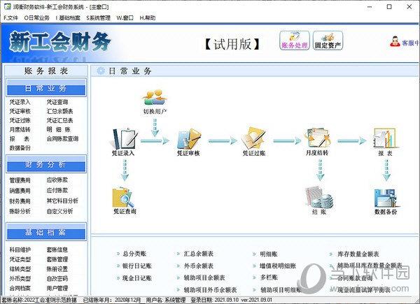 润衡新工会财务软件