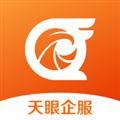 天眼企服 V1.1.13 安卓版