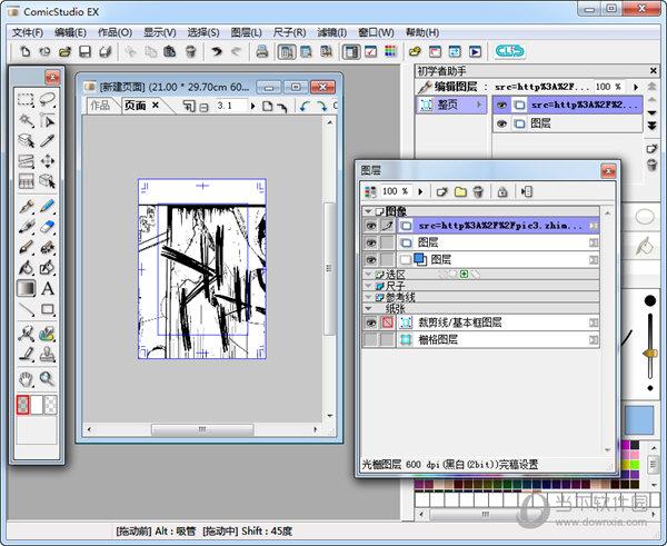 ComicStudio中文版