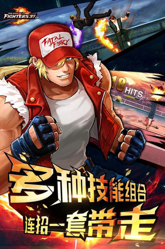 拳皇97ol九游版 V3.0.1 安卓版截图5