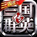 三国群英传争霸无限元宝版 V1.24.1 安卓版