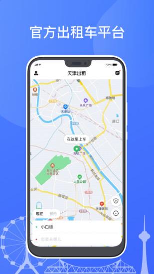 天津出租 V4.40.0.0035 安卓版截图1