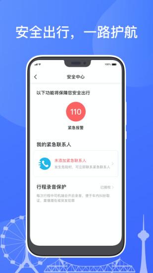天津出租 V4.40.0.0035 安卓版截图4