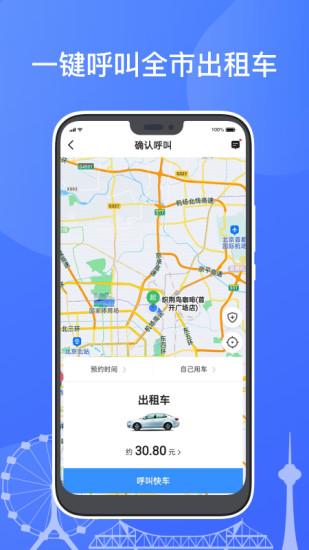 天津出租 V4.40.0.0035 安卓版截图2