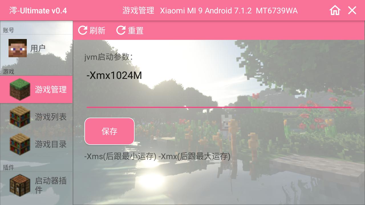 我的世界澪启动器 V0.4 安卓版截图3