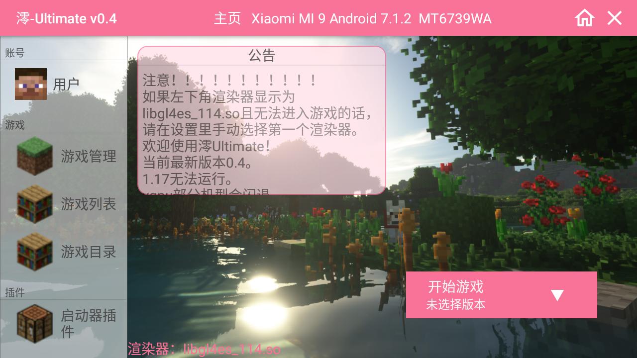 我的世界澪启动器 V0.4 安卓版截图4