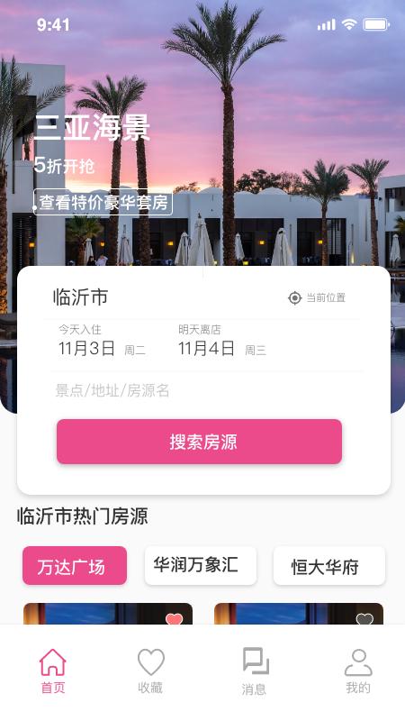蕊小婉 V1.2 安卓版截图1