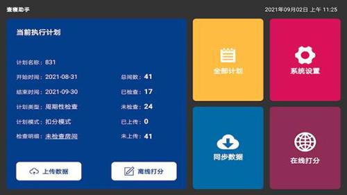 查寝助手 V2.0.8 安卓版截图3