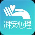 湃安心理 V0.0.16 安卓版