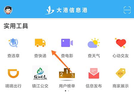 大港信息港