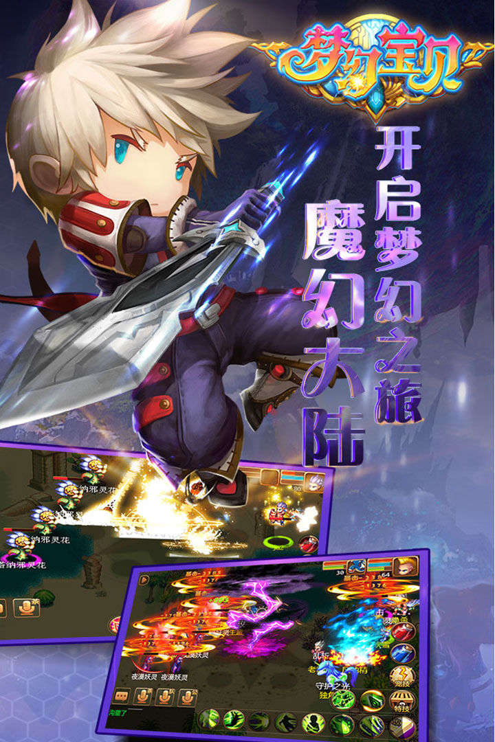 梦幻宝贝华为版 V1.2.10 安卓版截图2