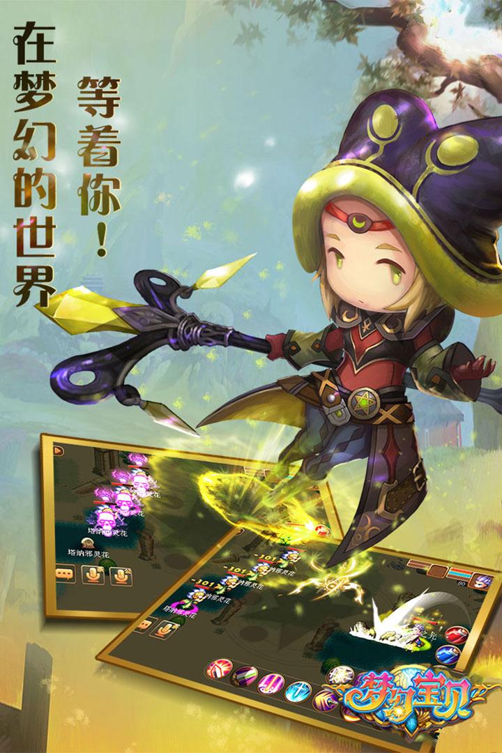 梦幻宝贝华为版 V1.2.10 安卓版截图3