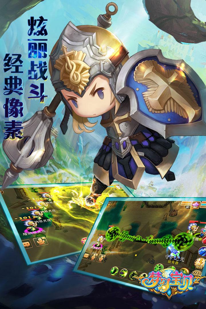 梦幻宝贝华为版 V1.2.10 安卓版截图4