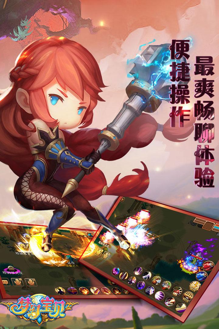 梦幻宝贝华为版 V1.2.10 安卓版截图5