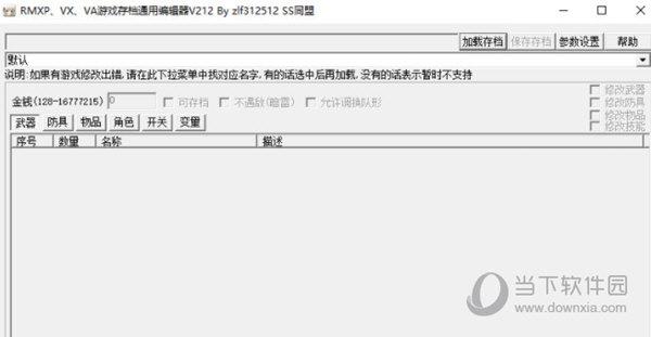 金庸群侠传5全版本多项修改器