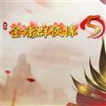 金庸群侠传5修改器