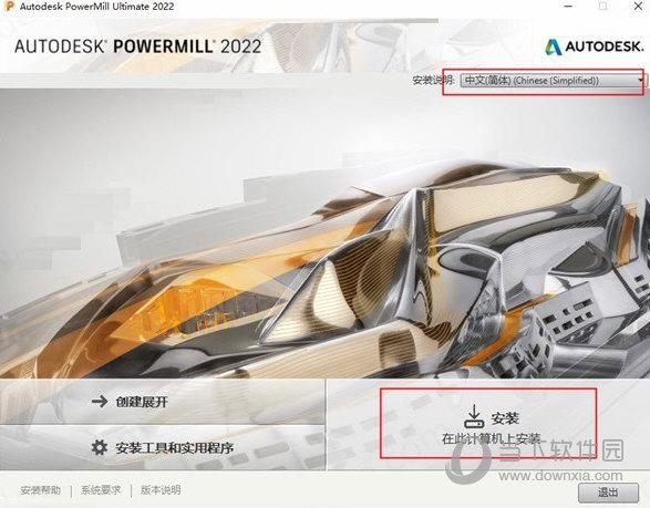 powermill2022升级补丁