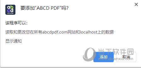 ABCD PDF插件