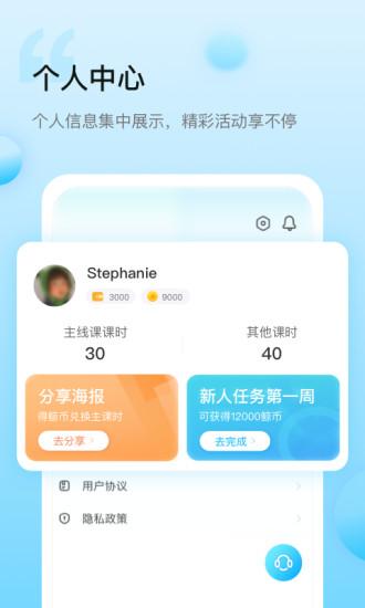 鲸鱼小班 V2.2.0 安卓版截图4