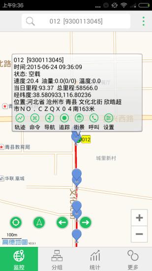 手机查车定位软件app V3.1.3 安卓官方版截图5