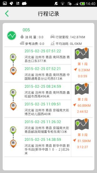 手机查车定位软件app V3.1.3 安卓官方版截图2