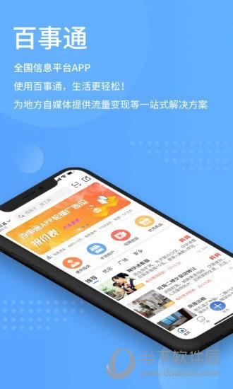 百事通app