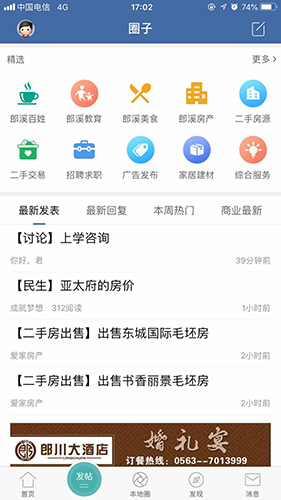 郎溪论坛 V5.3.6 安卓最新版截图2
