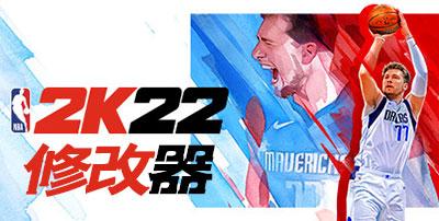 NBA2K22修改器