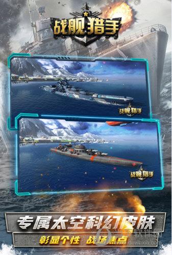 战舰猎手百度版