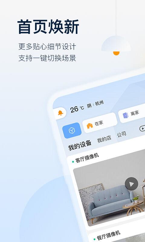 海信云监控手机客户端 V2.12.6 安卓最新版截图3