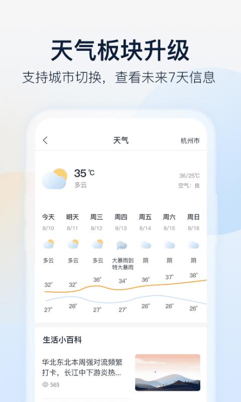 海信云监控手机客户端 V2.12.6 安卓最新版截图2