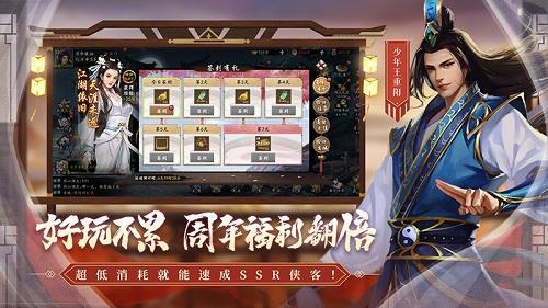 新射雕群侠传之铁血丹心九游版 V3.0.5 安卓版截图3