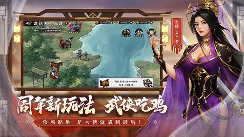 新射雕群侠传之铁血丹心九游版 V3.0.5 安卓版截图2
