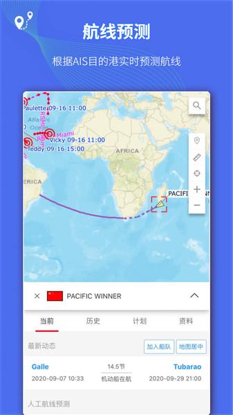船队在线hifleet V5.1.536 安卓版截图3