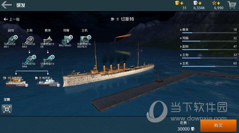 战舰猎手360版本