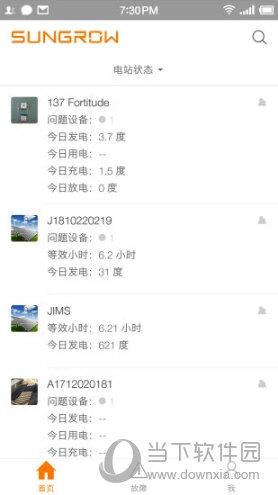 阳光云APP官方下载