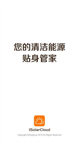 阳光云 V2.1.6.2021090601 安卓版截图1